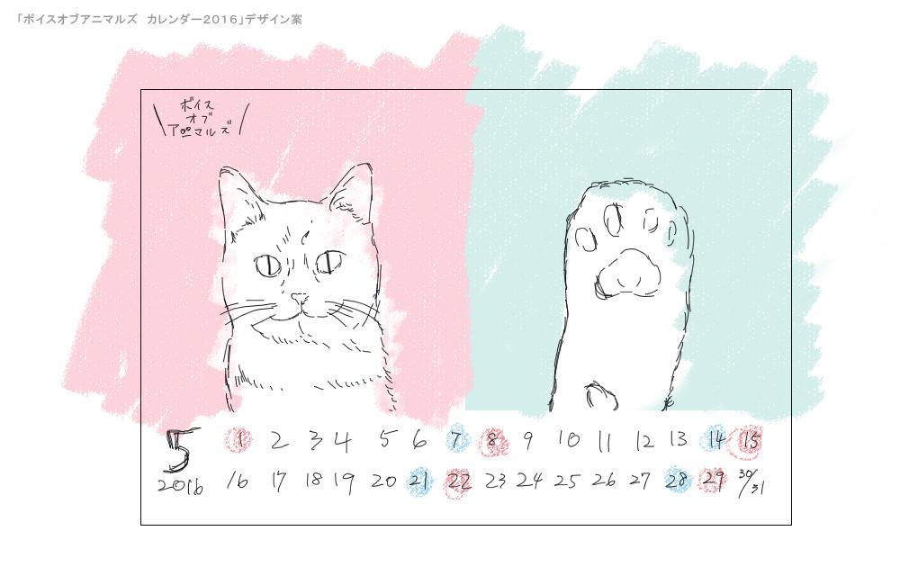 calendar-announcement-2016_02