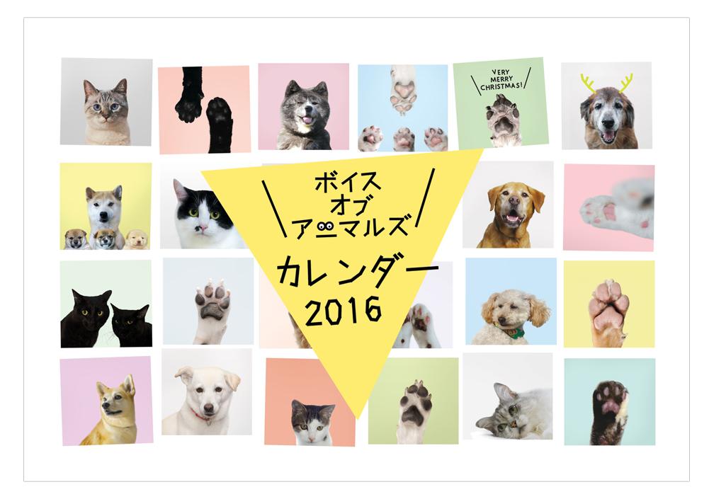 ボイスオブアニマルズ カレンダー2016