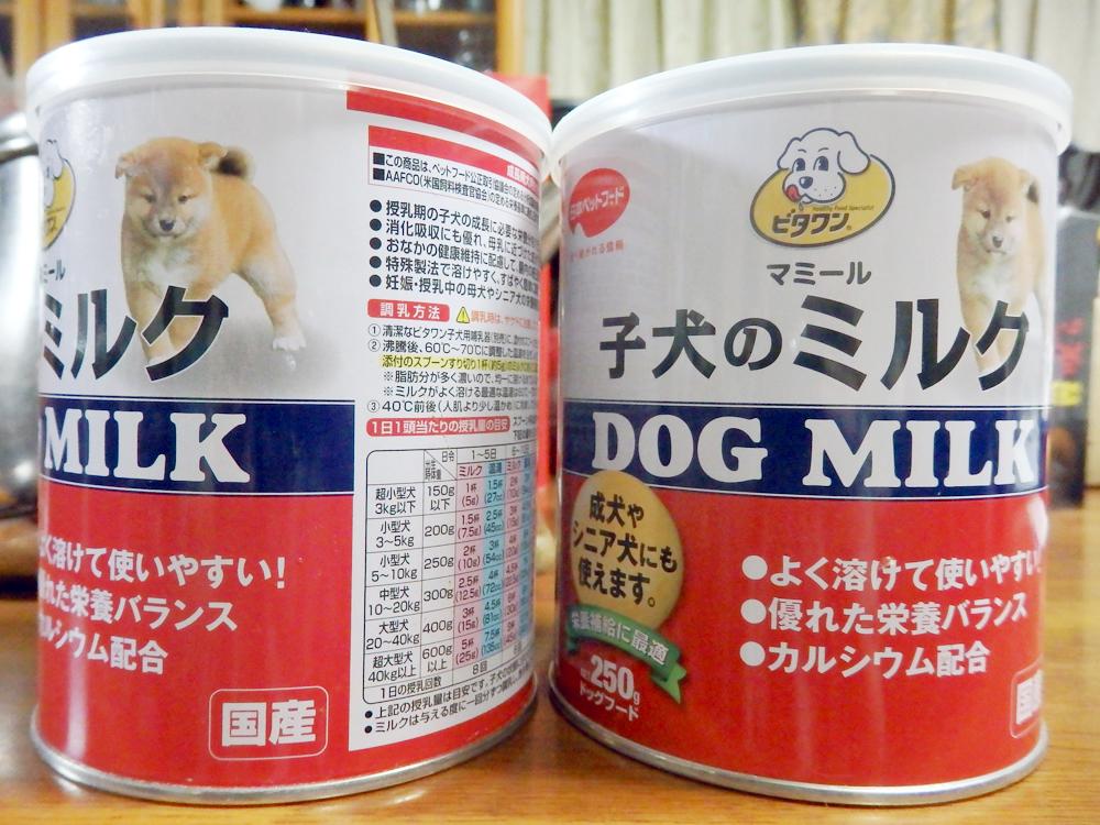puppymilk