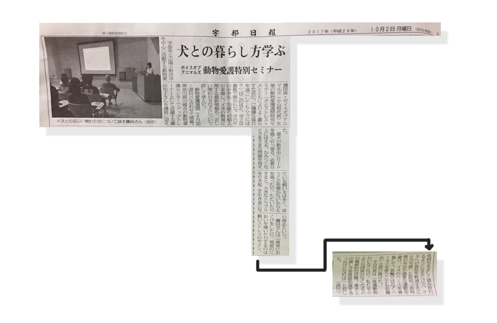 ドッグセミナー(宇部日報記事 / 2017年10月2日)