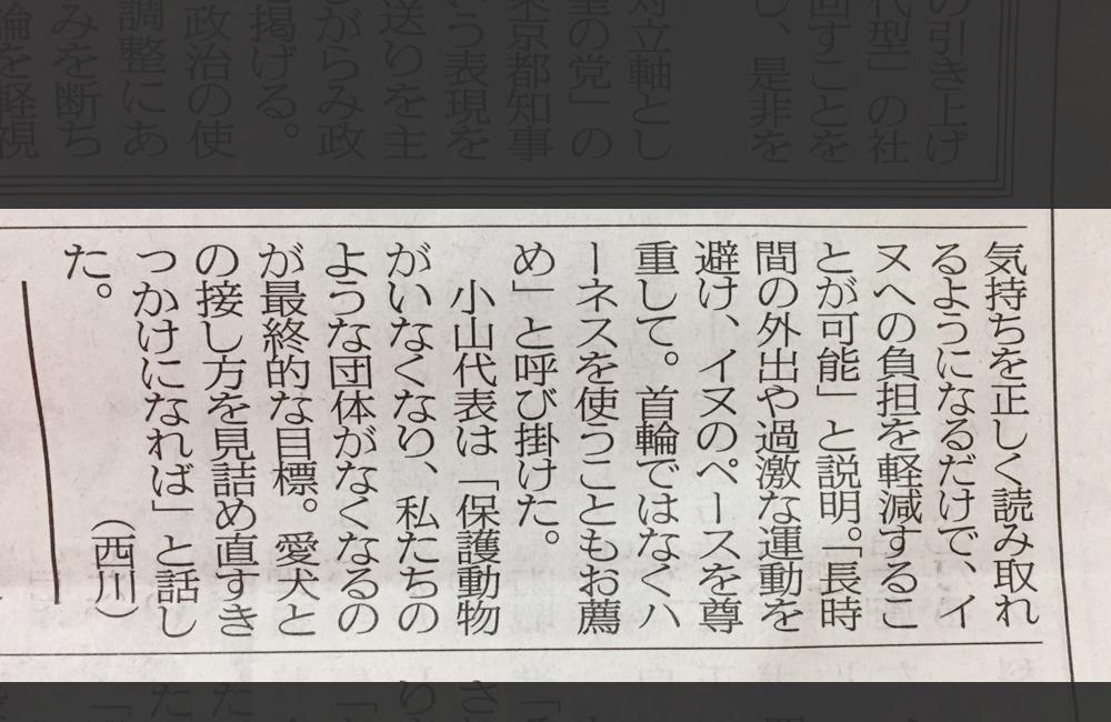 ドッグセミナーの記事(宇部日報/2017年10月2日)